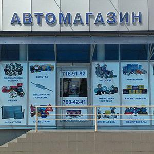 Автомагазины Приозерска