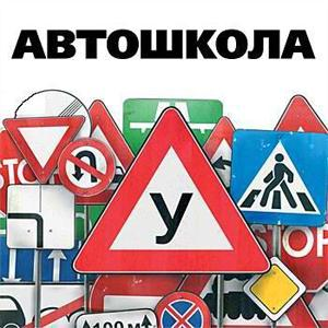 Автошколы Приозерска