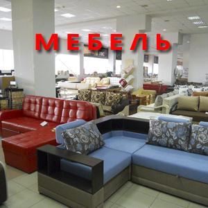 Магазины мебели Приозерска