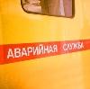 Аварийные службы в Приозерске