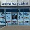 Автомагазины в Приозерске