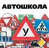 Автошколы в Приозерске