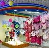 Детские магазины в Приозерске
