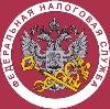 Налоговые инспекции, службы в Приозерске