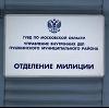 Отделения полиции в Приозерске
