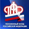 Пенсионные фонды в Приозерске