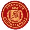 Военкоматы, комиссариаты в Приозерске